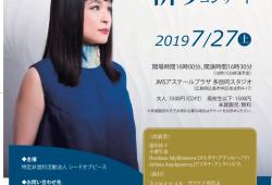 コンサート2019表