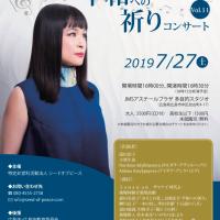 コンサート表2019