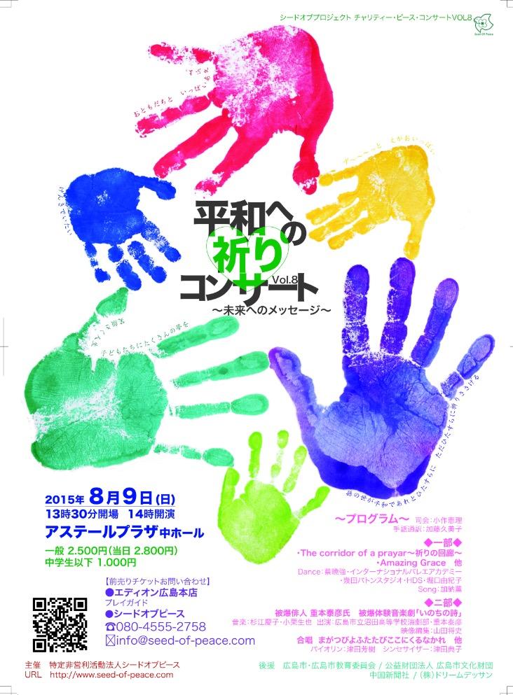 平和への祈りコンサートチラシ表