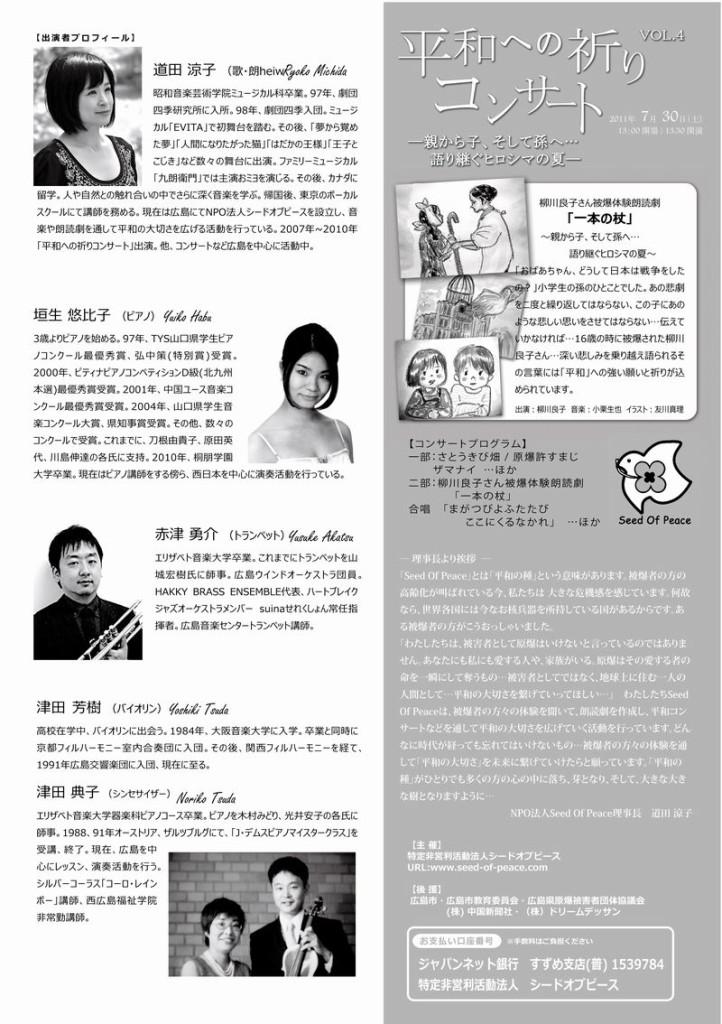 ポスター裏2011最終